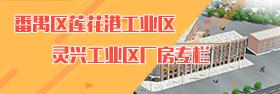 番禺区莲花港工业区灵兴工业区厂房专栏