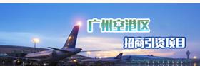 广州空港区招商引资项目