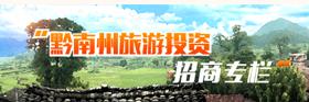 黔南州旅游投资招商专栏