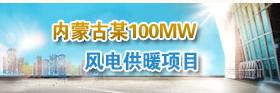 内蒙古100MW风电供暖