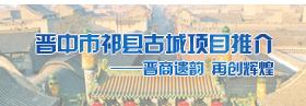 晋中市祁县古城项目推介